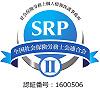 SRPⅡ認定事業所です