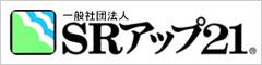 SRアップ21本部
