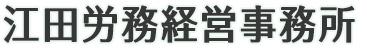 福岡市の社会保険、労働保険、就業規則、人材育成はお任せください